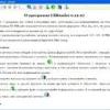 Як конвертувати текст з word-файлу в fb2