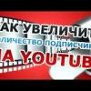 Як набрати передплатників на youtube