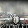 Як нараховується досвід в world of tanks (wot)?