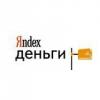Як перевести в готівку Яндекс.Деньги
