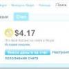 Як оплатити skype