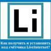 Як отримати лічильник відвідуваності liveinternet. І встановити його на blogspot і wordpress.