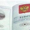 Як поміняти паспорт в 20 років