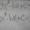 Як вирішувати квадратні рівняння?