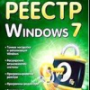Як скопіювати рееcтр слетевшей windows 7