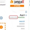 Як зняти гроші з гаманця Яндекс.Деньги
