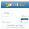 Як створити електронну адресу?