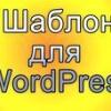 Як створити шаблон для wordpress без фотошопу