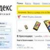 Як видалити поштову скриньку на Яндексі?