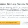 Як встановити яндекс браузер?