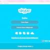 Як увійти в свій аккаунт skype