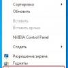 Як відновити кошик на робочому столі в windows 7, vista, xp?