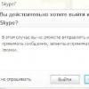Як вийти з skype