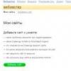 Як зареєструвати сайт в Яндексі?