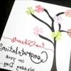 Листівки привітання з днем весілля своїми руками
