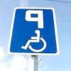 Відновити групу інвалідності